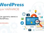 Как удалить меню в WordPress