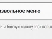 """Выбираем виджет """"Произвольное меню"""""""