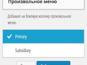 Выбираем сайдбар для добавления меню