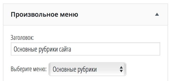 """Настраиваем виджет """"Произвольное меню"""""""