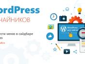 Как вывести меню в сайдбаре WordPress