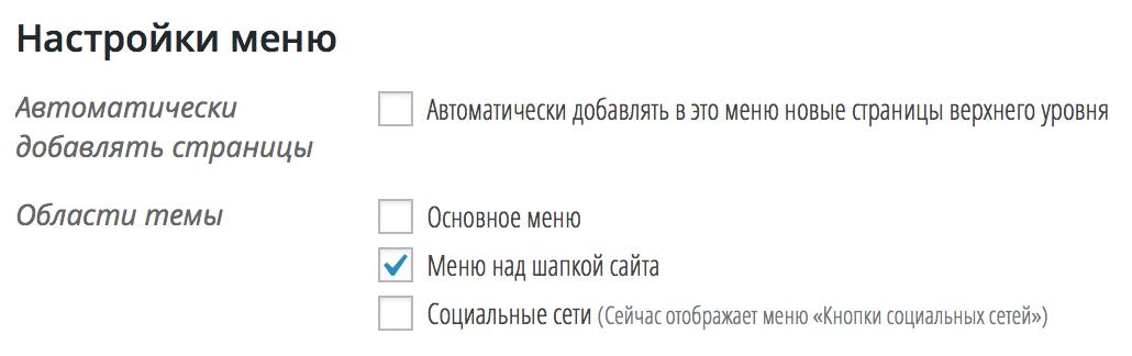 Настройка Области темы