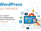 Как в WordPress сделать меню с подменю