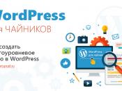 Как создать многоуровневое меню в WordPress