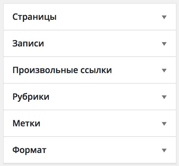 Активация дополнительных блоков для создания меню
