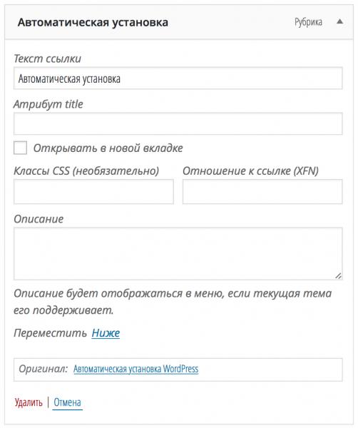 Дополнительные свойства для настройки пунктов меню в WordPress