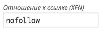 Указание атрибута rel для ссылок меню