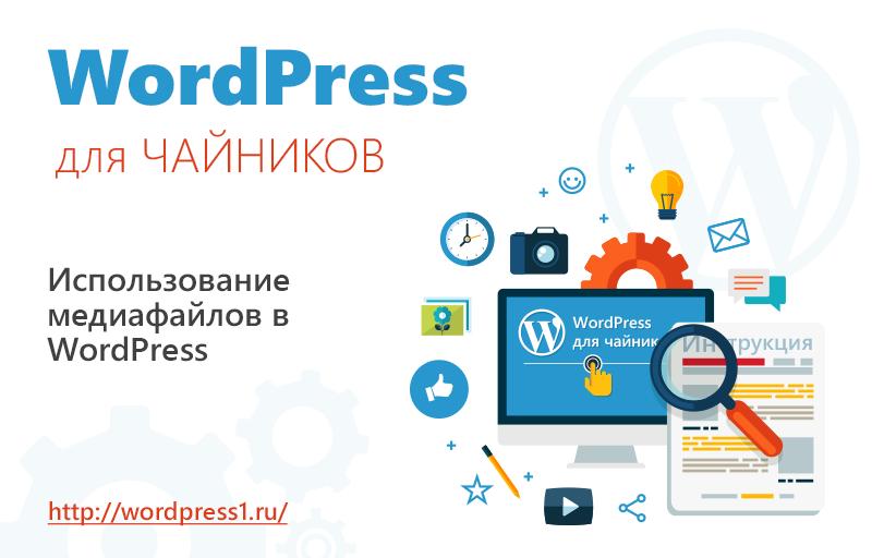 Использование медиафайлов в WordPress