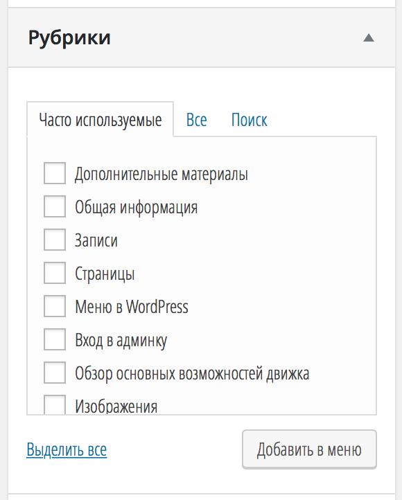 """Используем блок """"Рубрики"""" для создания меню"""