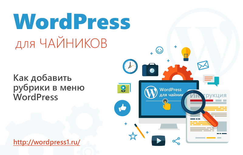 Как добавить рубрики в меню WordPress