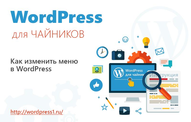 Как изменить меню в WordPress