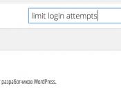 Поиск плагина Limit Login Attempts