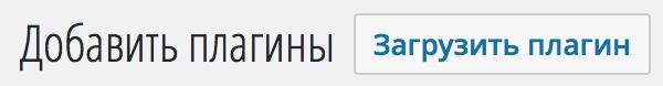 Кнопка загрузки ZIP-архива плагина