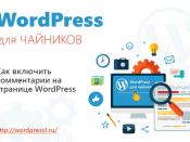 Как включить комментарии на странице WordPress
