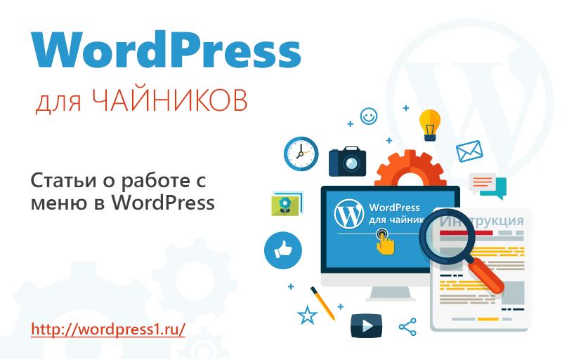 Статьи о работе с меню в WordPress