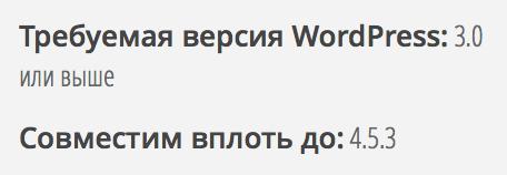 Совместимость плагина с используемой версией WordPress