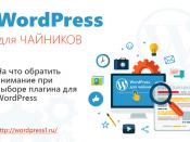 На что обратить внимание при выборе плагина для WordPress