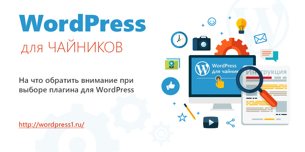 На что обратить внимание при выборе плагина для WordPress