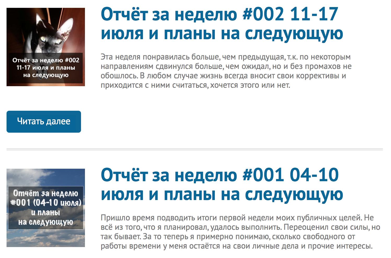 Пример записей на главной странице блога