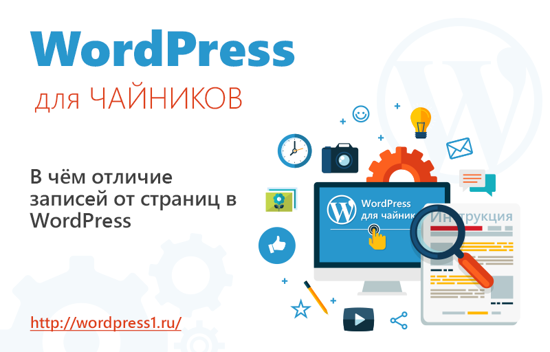 В чём отличие записей от страниц в WordPress