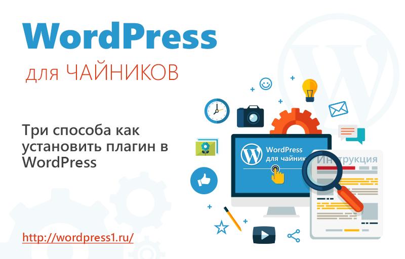 Три способа как установить плагин в WordPress
