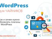 Как и зачем нужно обновлять плагины в WordPress