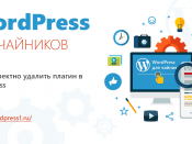 Как корректно удалить плагин в WordPress