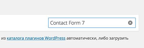 Поиск плагина в каталоге плагинов WordPress