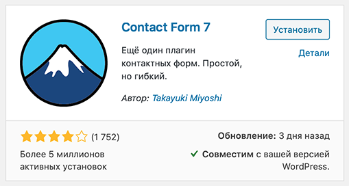 Установка плагина Contact Form 7