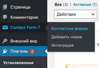 Доступ к настройкам плагина Contact Form 7