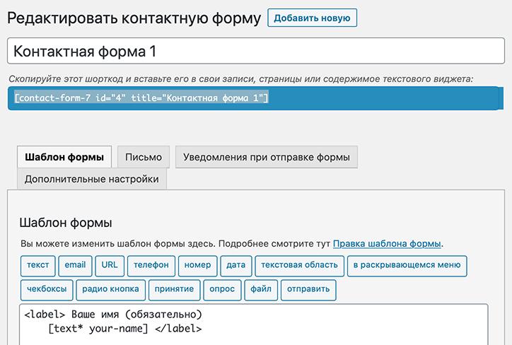 Шорткод плагина Contact Form 7