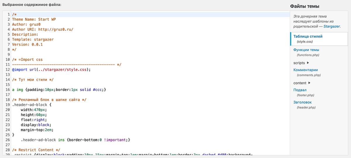Пример кода на CSS