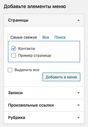 Добавляем страницу Контакты в меню