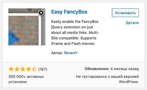 Установка плагина Easy Fancybox