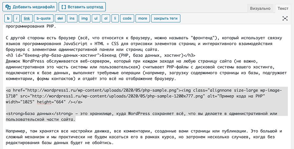 Пример кода на HTML