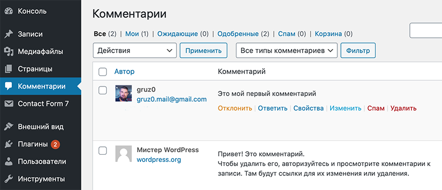 Интерфейс комментариев