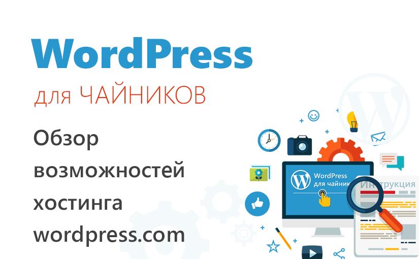 Обзор возможностей хостинга wordpress.com