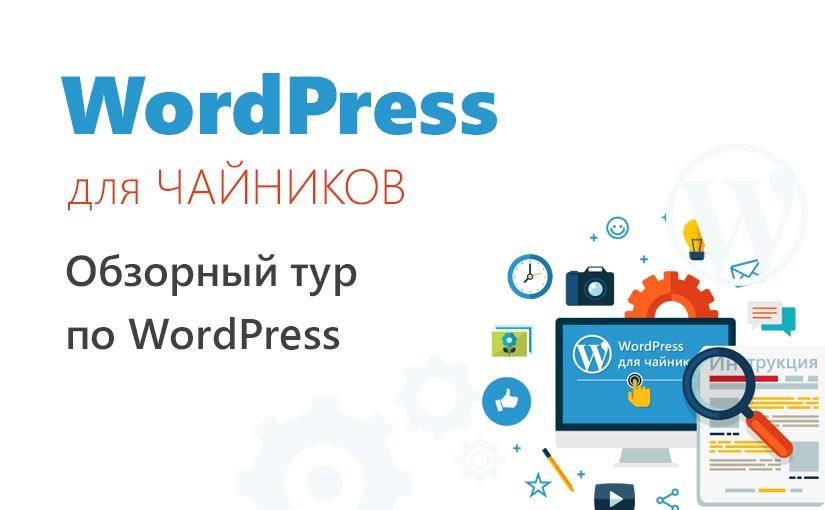 Обзорный тур по WordPress