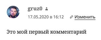Редактирование комментария со страницы