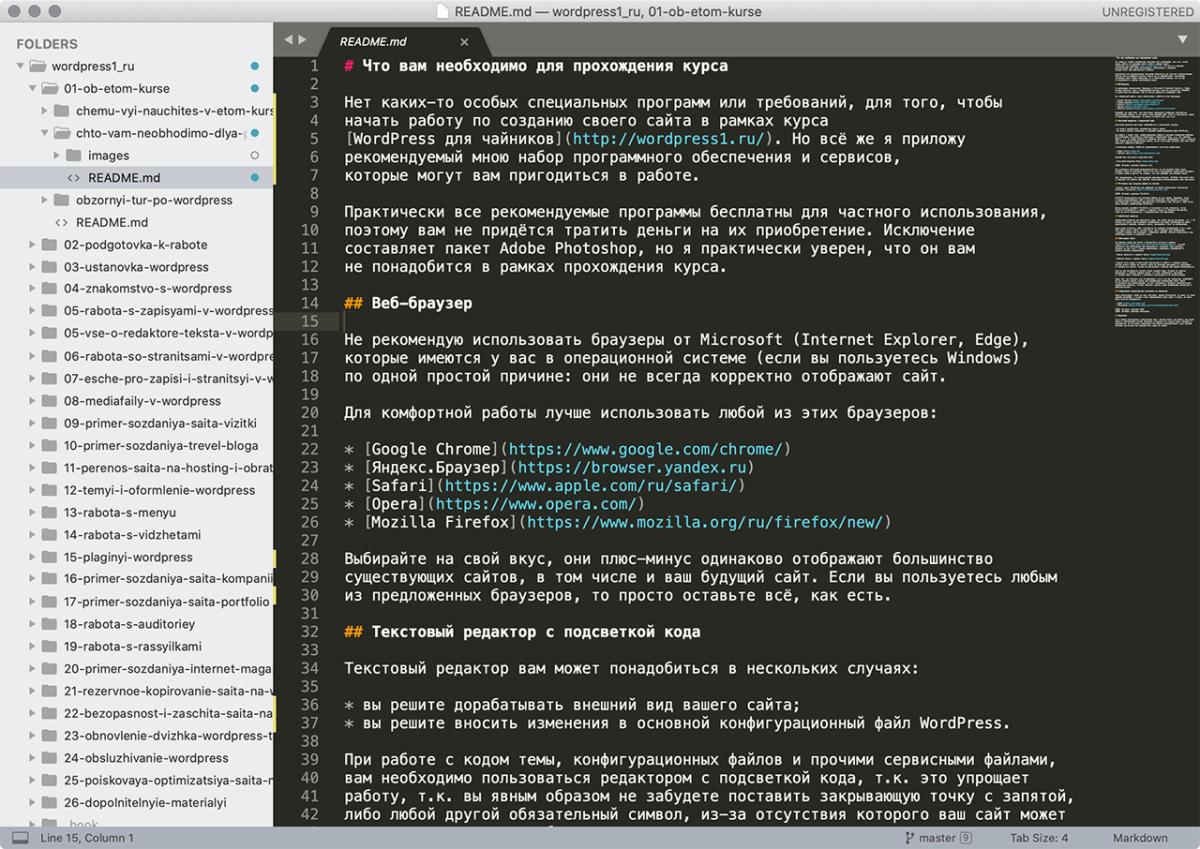 Текстовый редактор Sublime Text