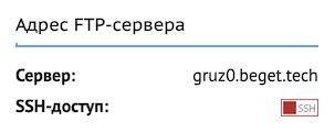 Адрес сервера FTP