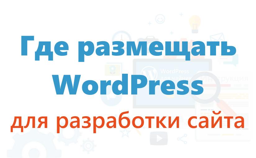 Где размещать WordPress для разработки сайта