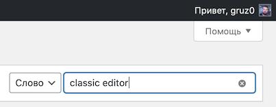 Ищем плагин Classic Editor