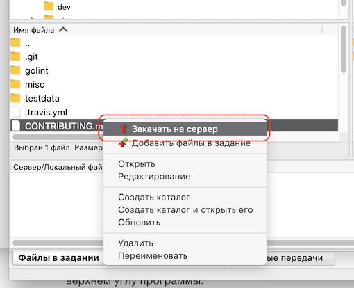 Контекстное меню загрузки файла