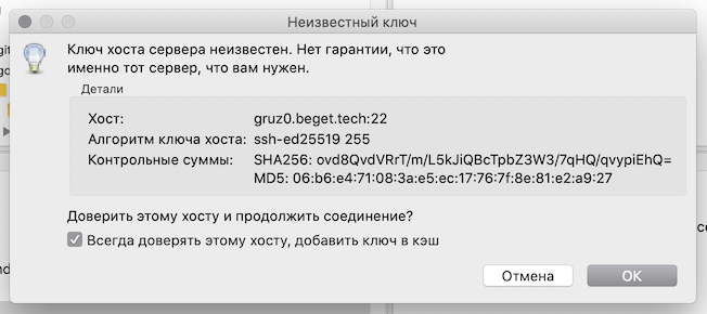 Предупреждение о ключе SSH