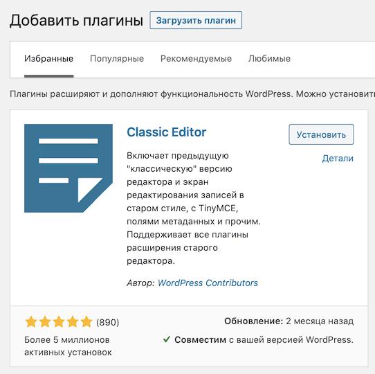 Устанавливаем и активируем плагин Classic Editor
