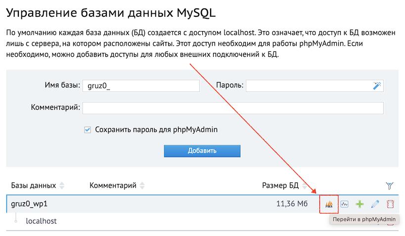 Иконка перехода в phpMyAdmin