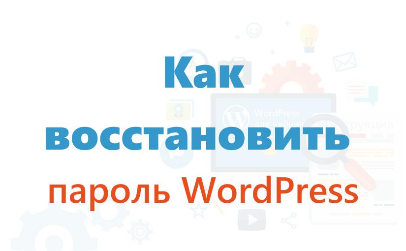 Как восстановить пароль WordPress
