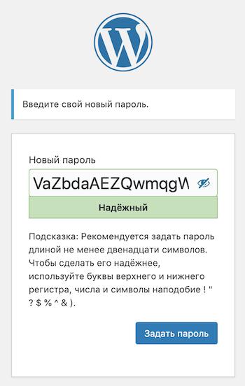 Устанавливаем новый сложный пароль
